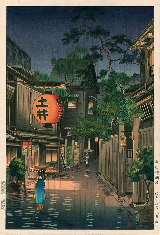 Ushigome Kagurazaka by Tsuchiya Koitsu | Annex Galleries ...  Ushigome Kagura...